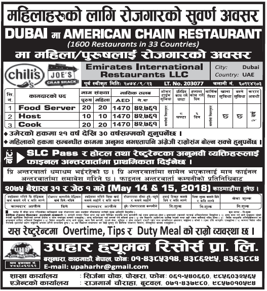 Jobs in Dubai for Nepali, Salary Rs 42,761