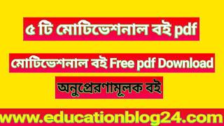 মোটিভেশনাল বই ডাউনলোড pdf ( ৫ টি বই ফ্রি) | বাংলা মোটিভেশনাল বই pdf download | সেরা মোটিভেশনাল বই |অনুপ্রেরণামূলক বই pdf free