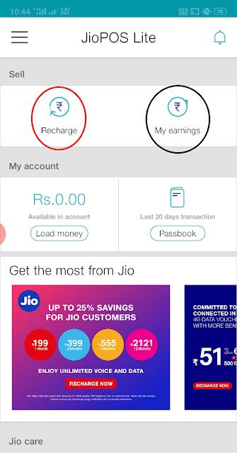 जिओ POS लाइट app क्या है