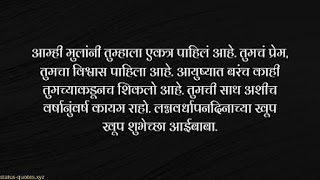 Wedding Anniversary Wishes in Marathi for Mother/Father