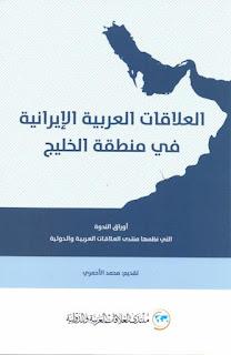 لعلاقات العربية الايرانية في منطقة الخليج