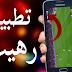 تطبيق بسرفروات ضخمة لمشاهدة كل القنوات العربية و الأجنبية ختى المشفرة بقوة رهيبة جداا