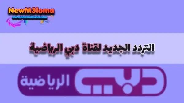 التردد الجديد لقناة دبي الرياضية 2021 Dubai sport tv channel frequency
