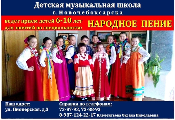 Приём детей 6-10 лет для занятий по специальности: Народное пение в Новочебоксарске