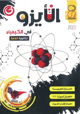 اجابات كتاب الايزو كيمياء للصف الثالث الثانوى 2022
