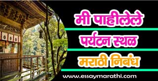 Tourist Destination essay in marathi