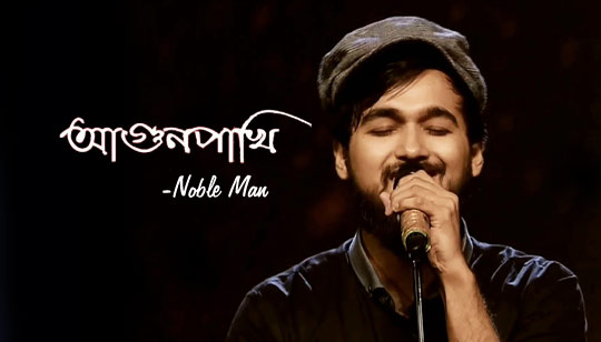Agun Pakhi Lyrics by Noble Man Bengali Song