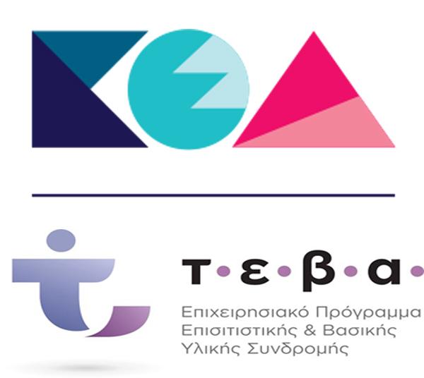 Διανομή τροφίμων στους δικαιούχους ΤΕΒΑ του Δήμου Τυρνάβου