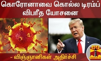 Donald Trump | Corona Medicine