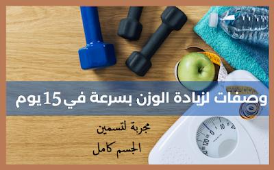 افضل وصفات لزيادة الوزن بسرعة