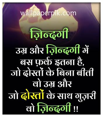 jindagi dosti image Latest Free Hindi Dosti Shayari Images Pics Download