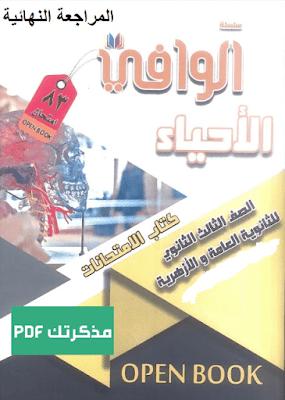 كتاب الوافي في الأحياء (المراجعة النهائية) الصف الثالث الثانوي 2021