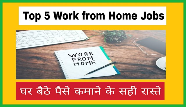 Top 5 Work from Home Jobs