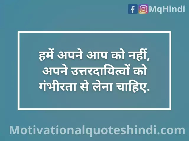 Responsibility Quotes In Hindi