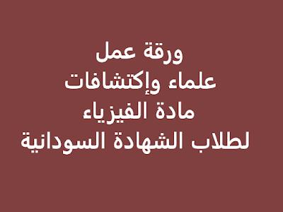 ورقة عمل علماء وإكتشافات مادة الفيزياء الشهادة السودانية