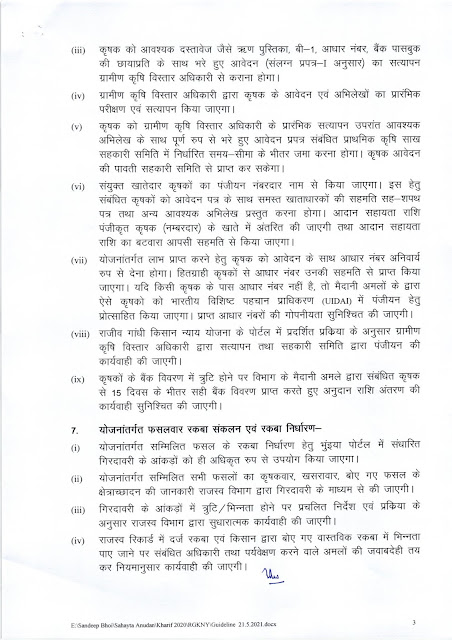 राजीव गांधी किसान न्याय योजना का नया Gaudlines