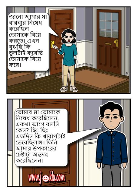 Two mistakes Bengali joke