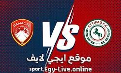 مشاهدة مباراة الاتفاق وضمك بث مباشر ايجي لايف بتاريخ اليوم 12-12-2020 في الدوري السعودي