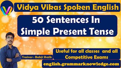 50 Sentences In Simple Present Tense