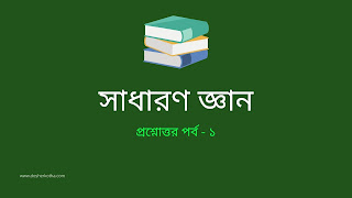 বাংলা current affairs, general knowledge bangla