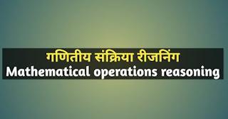 गणितीय संक्रिया रीजनिंग Mathematical operations reasoning in hindi