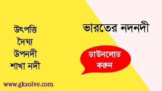Geography GK Bengali