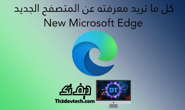كل ما تريد ان تعرفه حول متصفح Microsoft Edge الجديد بنواة كروميوم
