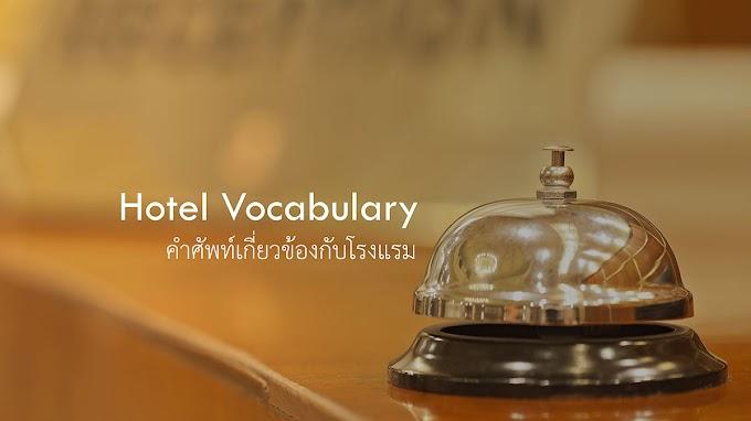 คำศัพท์ภาษาอังกฤษ 101 คำของโรงแรม