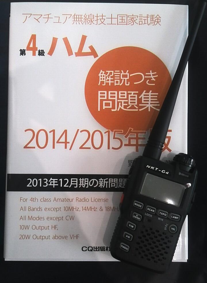 Amateur Radio Operator 21