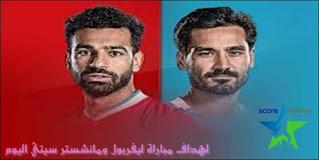 اهداف مباراة ليفربول ومانشستر سيتي اليوم
