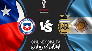 مشاهدة مباراة الأرجنتين وتشيلي القادمة بث مباشر اليوم 04-06-2021 في تصفيات كأس العالم 2022