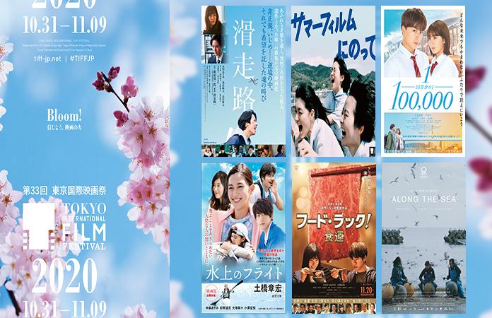 Programación japonesa 33 festival de cine de Tokio (TIFFJP)