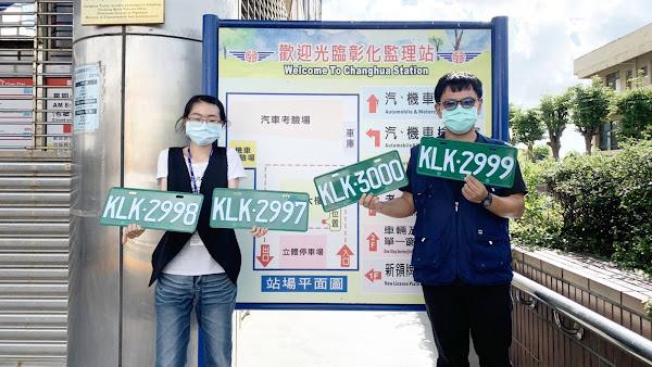 營業大貨車KLK網路車牌標售 彰化監理站6/22起開標