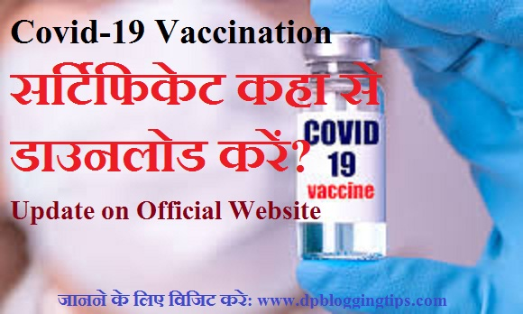Covid-19 Vaccination Certificate kahan se download karen