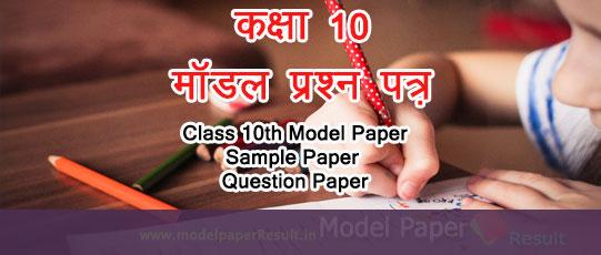 class 10th model paper 2019 - 10 वीं बोर्ड मॉडल पेपर 2019
