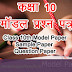 Class 10th Model Paper 2021 [All Board]- 10 वीं बोर्ड मॉडल पेपर 2021 Sample Paper For Class 10th डाउनलोड करे