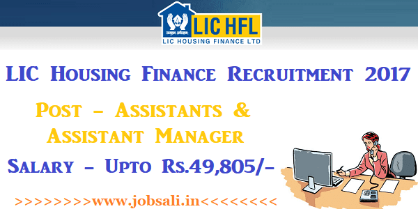 LIC HFL Recruitment 2017, LIC Housing Finance Assistant Manager Recruitment 2017, LIC Careers