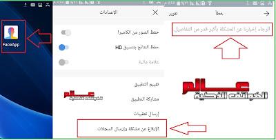 كيف تحذف صورك المخزنة في خوادم تطبيق FaceApp طريقة حذف الصور المخزنة في خوادم تطبيق FaceApp طريقة حذف الصور الشخصية من تطبيق FaceApp
