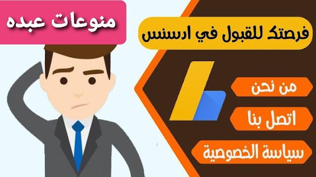 انشاء صفحه سياسه الخصوصيه واتصل بنا جاهزه 2020 بطريقه صحيحه