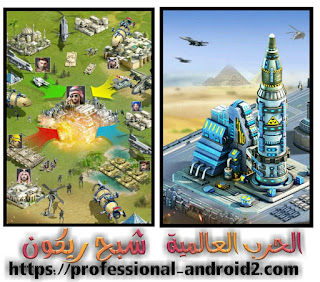تحميل لعبة الحرب العالمية : شبح ريكون للأندرويد آخر إصدار.