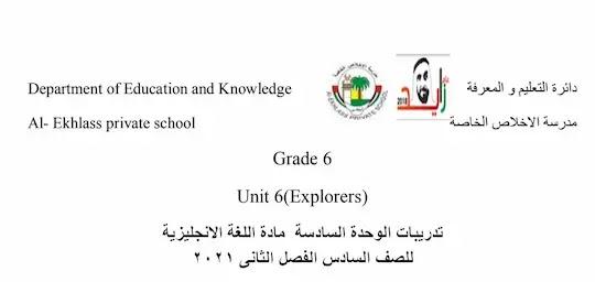 تدريبات الوحدة السادسة  مادة اللغة الانجليزية للصف السادس الفصل الثانى 2021