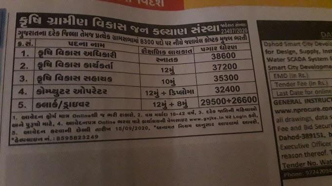 India's Biggest Employment Fraud by Krushi Gramin Vikas Jan Kalyan Sanstha