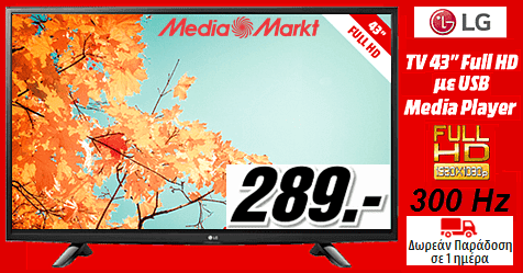 Tηλεόραση LG 43, Mediamarkt