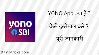 YONO एप्प क्या है ? YONO एप्प पर एकाउंट कैसे बनाते है ?