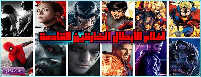 تواريخ إصدار افلام الأبطال الخارقين القادمة من 2021 إلى 2023 وما بعدها