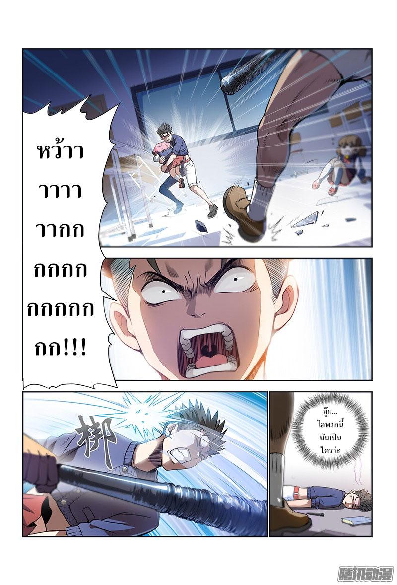 อ่านการ์ตูน Call Me God! 2 ภาพที่ 3