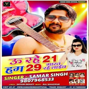 Usne Mujhko Pataya Main Pat Gaya Re bhojpuri mp3 download samar singh songs
