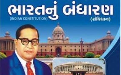 Bharat Nu Bandharan PDF Download