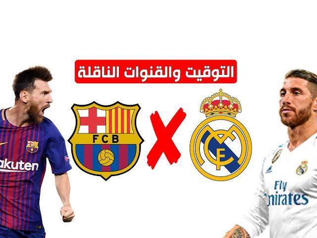 ريال مدريد - برشلونة .. التشكيل المتوقع والقنوات الناقلة