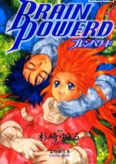 Brain Powered Manga